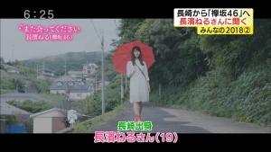 nagahamaneru_minnanonews20180105_007.jpg