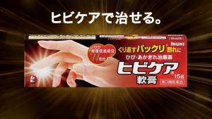 saitokanako_hibicare_kurikaeshi_010.jpg