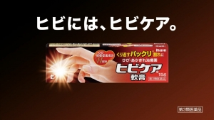 saitokanako_hibicare_kurikaeshi_013.jpg