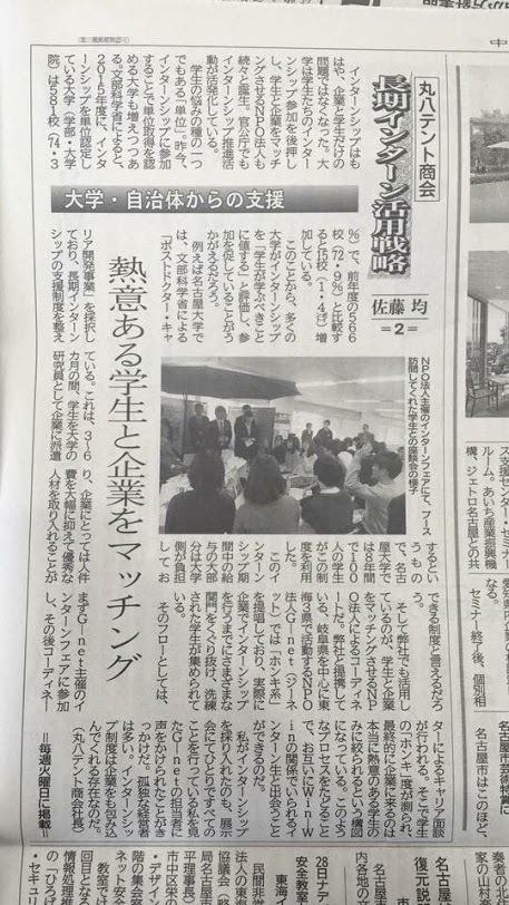 中部経済新聞 (2)