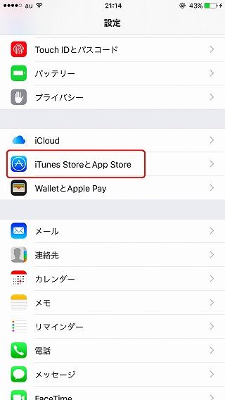 アップル ミュージック 解約 の 仕方