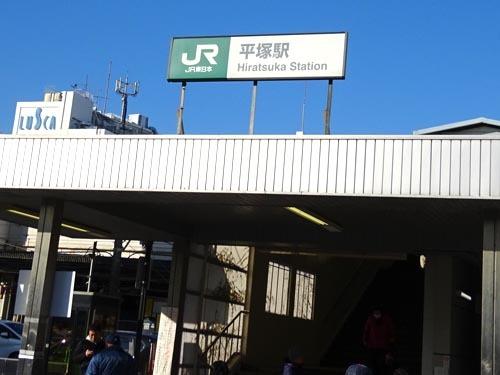 22平塚駅