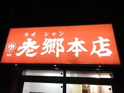 01老郷本店