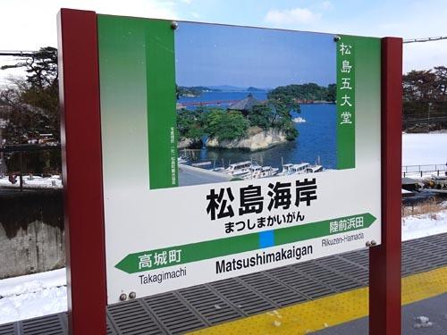 04松島海岸