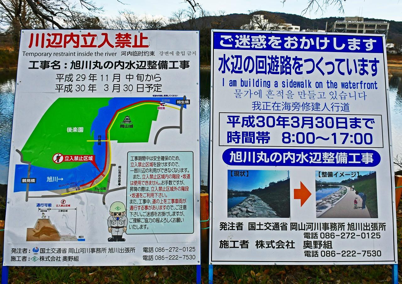 20180104 岡山城側水辺の回廊整備の様子 (1)