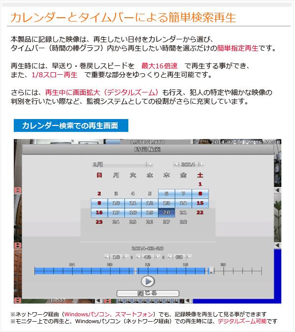 saisei_8dvr.jpg