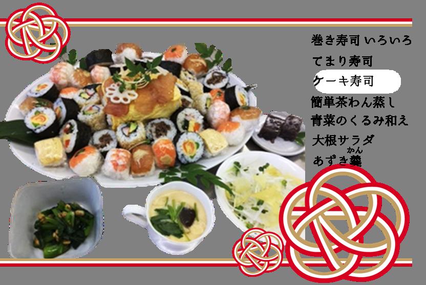 2018年 お寿司でおもてなし講習会
