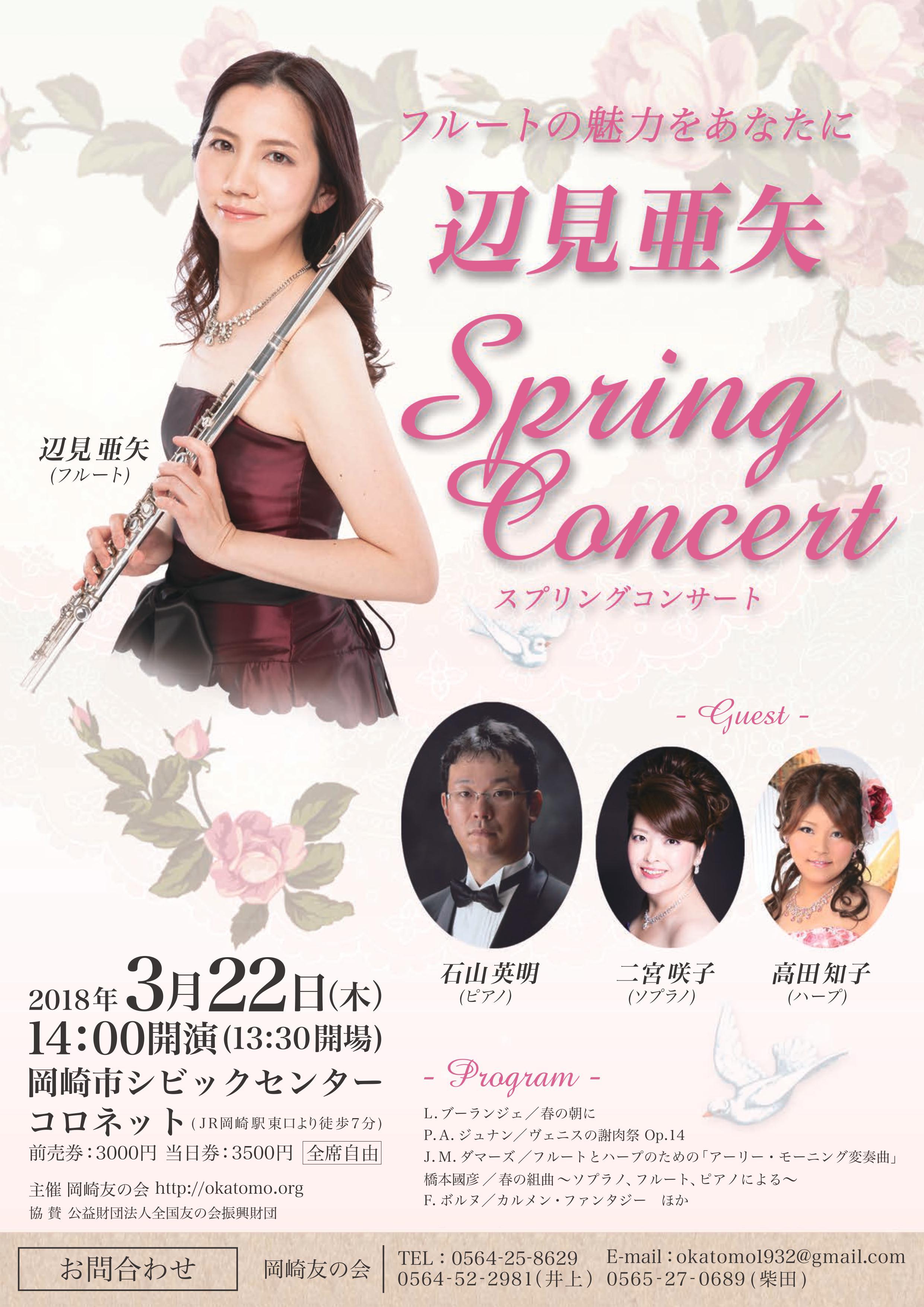 2018 Spring Concert 岡崎友の会_01