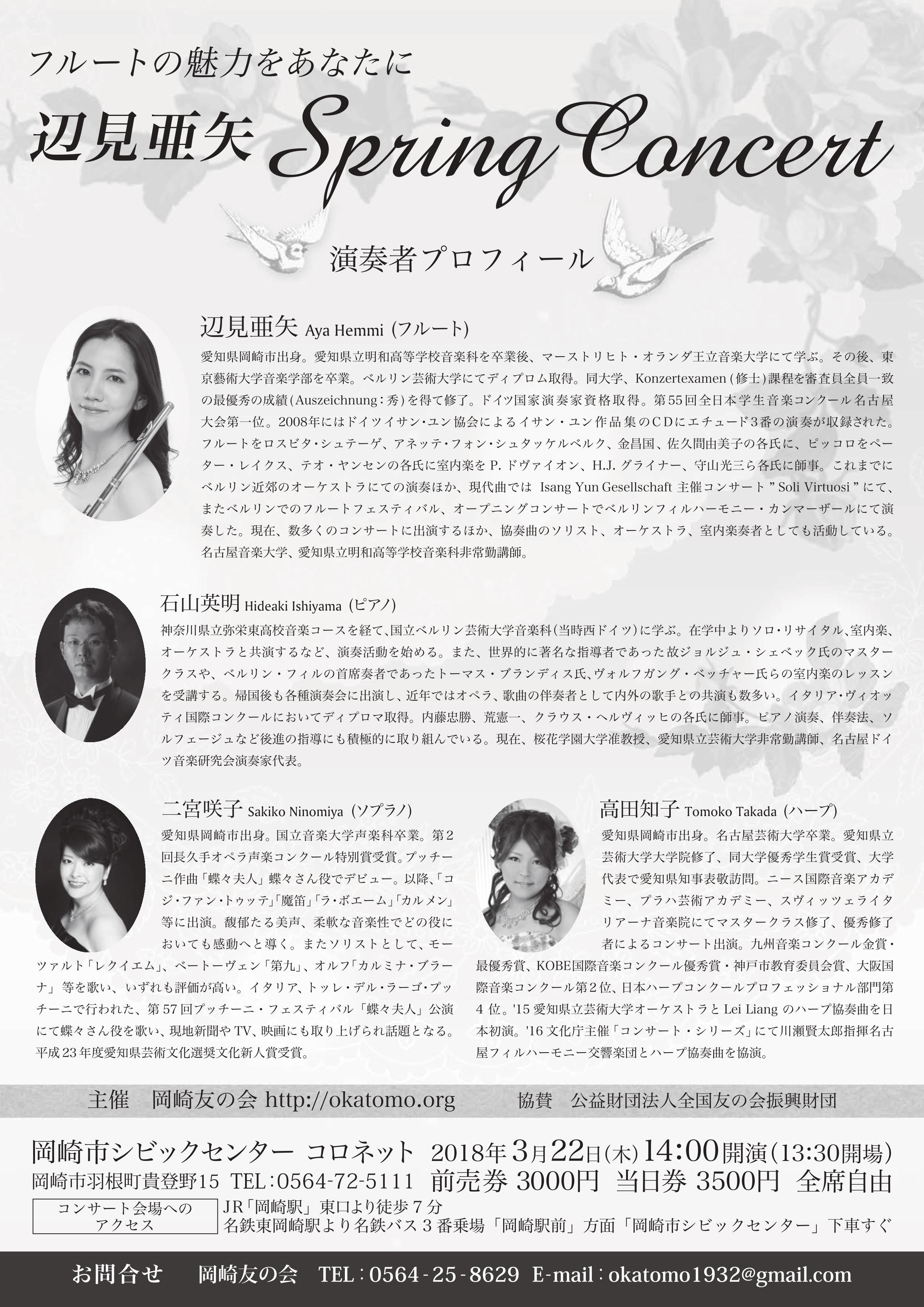 2018 Spring Concert 岡崎友の会_02