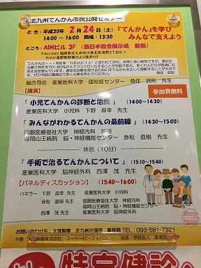 北九州てんかん市民公開セミナー