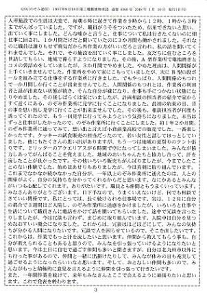 のぞみ通信2月号③