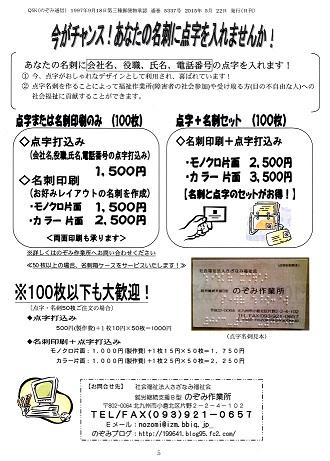 点字名刺PR②縮小(A4)