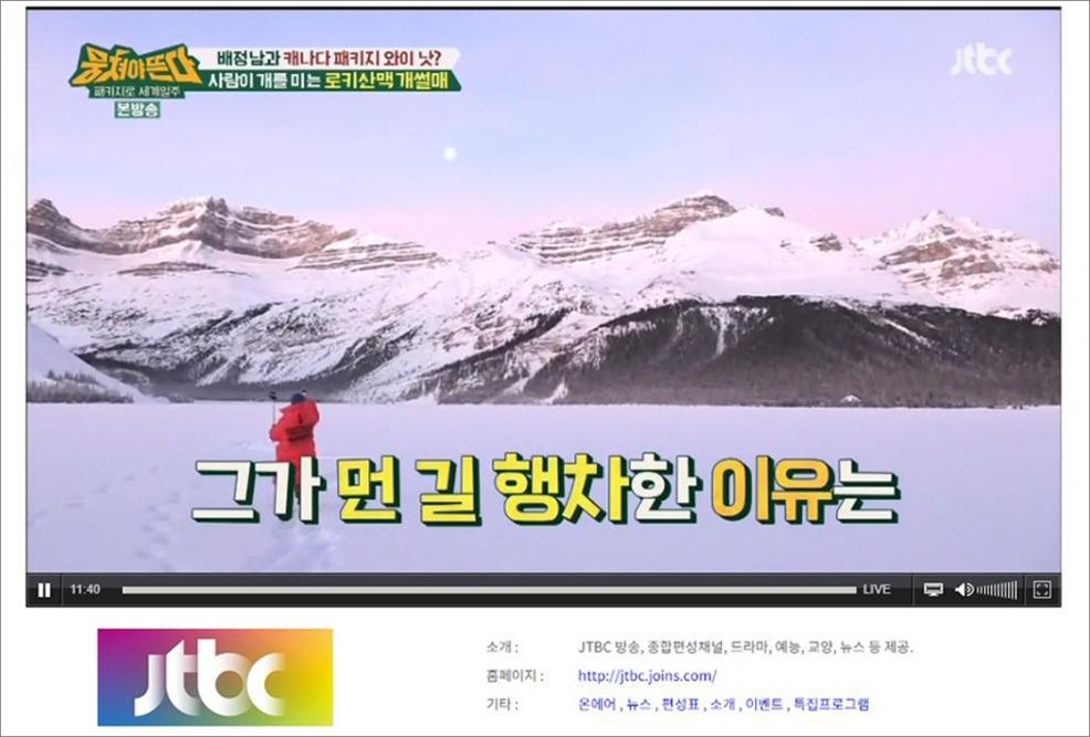 tv-bayo-jtbc-3のコピー