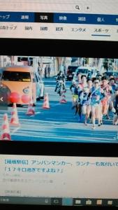 180104 箱根駅伝アンパンマン