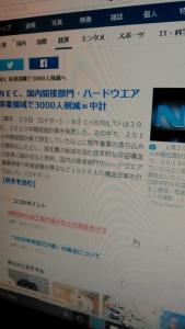 180131 NEC人員削減