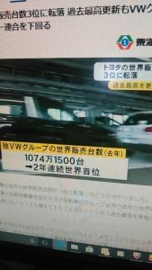 180201 トヨタ3位
