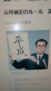 180213 新元号
