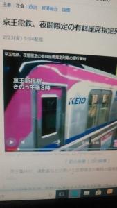 180223 京王電鉄