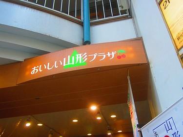 200180127物産館めぐり (2)