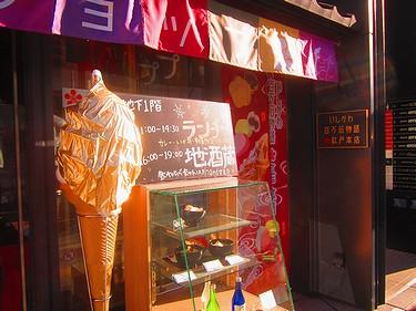 200180127物産館めぐり (3)