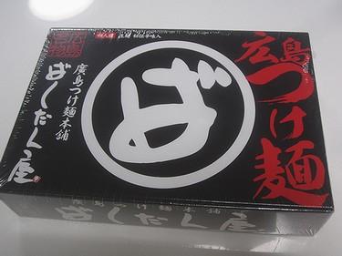 20180201ばくだんつけ麺 (1)