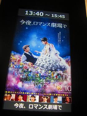 20180211 (1)ロマンス劇場