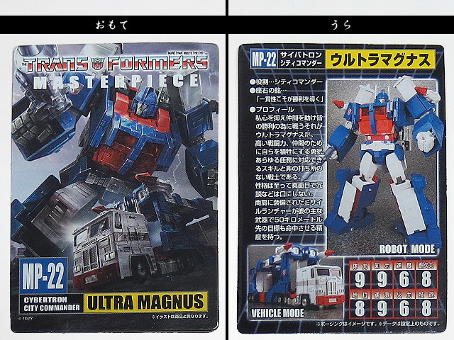 MP22_ULTRA_MAGNUS_a_14.jpg