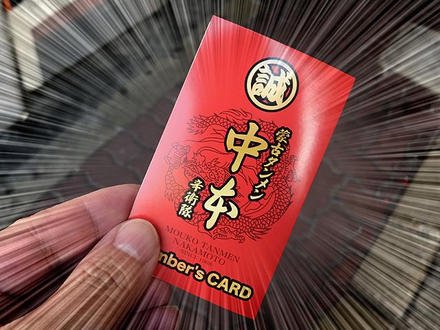 Re_visit_moukotanmen_nakamoto_okachimachi_3_20.jpg