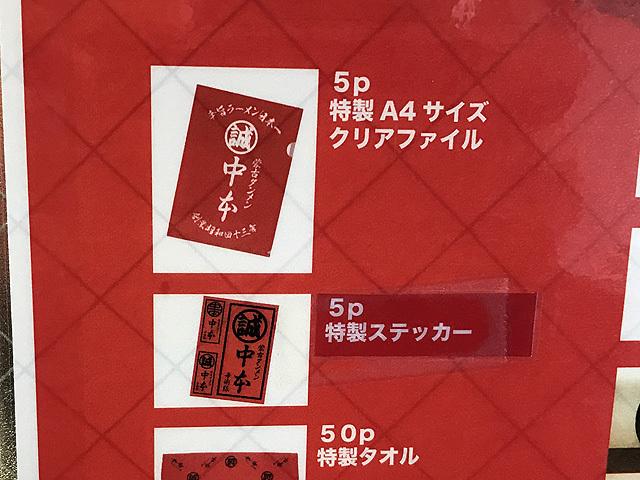 Re_visit_moukotanmen_nakamoto_okachimachi_3_23.jpg