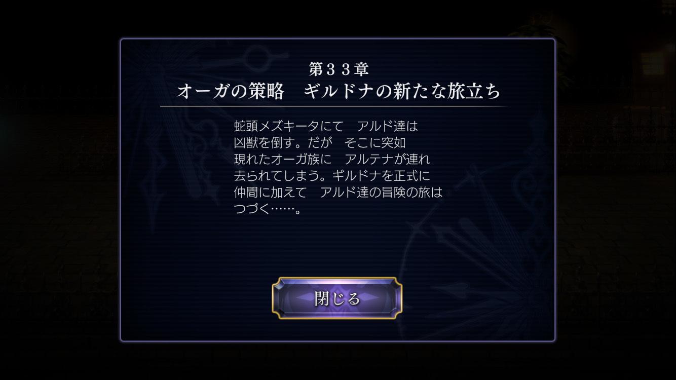 iPhone_app_another_eden_02.jpg