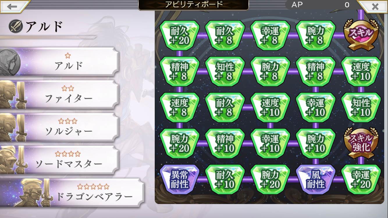iPhone_app_another_eden_15.jpg