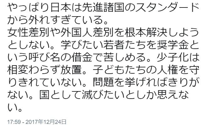 日本差別1