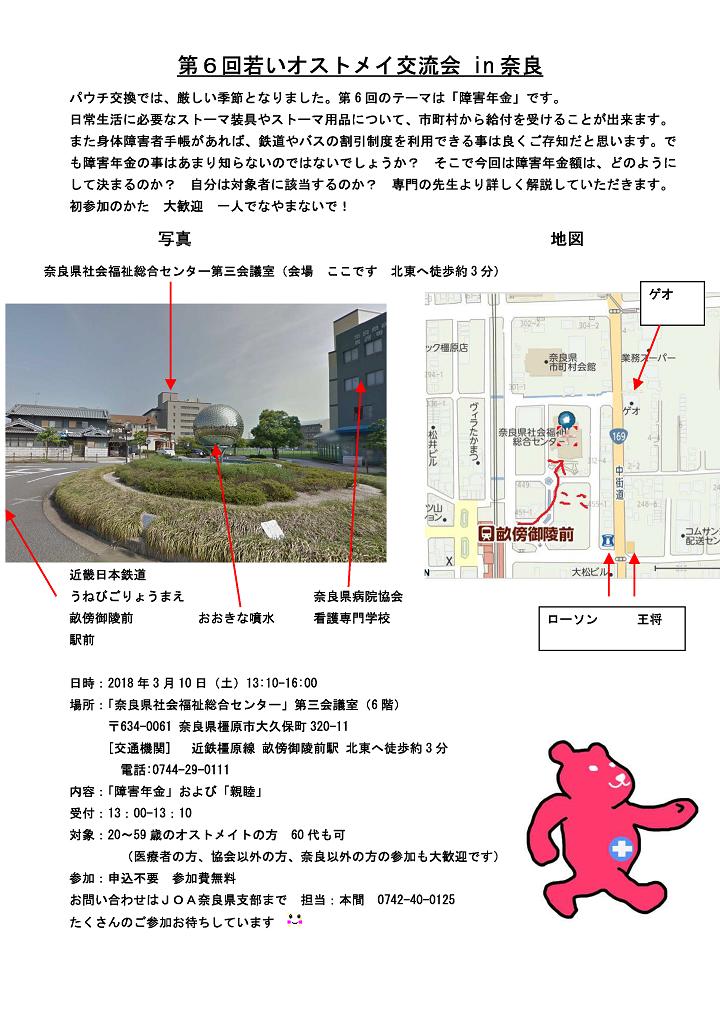 第6回若いオストメイ交流会 in奈良 案内 _広報用_