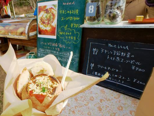 房総 大原 ホーフ市 8enough チキンと季節の野菜とトマト煮スープボール