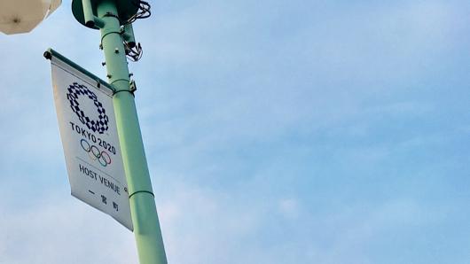 TOKYO 2020 Olympic Host Venue Ichinomiya Town