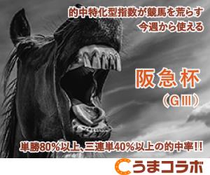 阪急杯_うまコラボ01