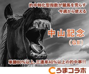 中山記念_うまコラボ01