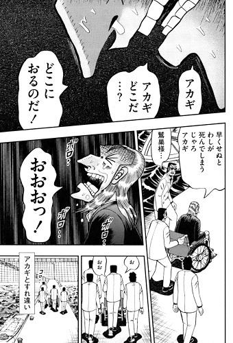 アカギ306話(最終回) 鷲巣様、入れ違いのまま終わる