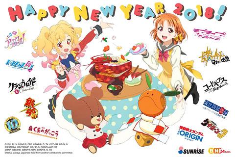 anime2018-18010220.jpg