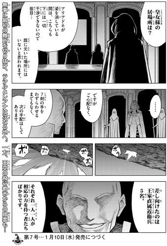 蒼穹のアリアドネ3話 7剣