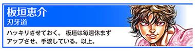 bakidou184-17120705.jpg