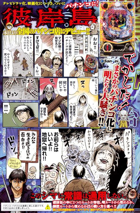 CR彼岸島の漫画広告