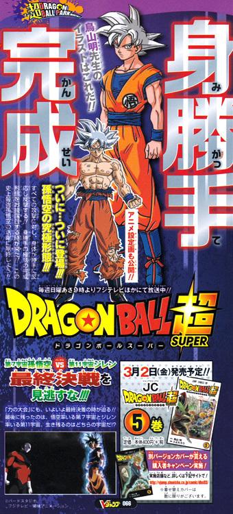 dragonballsuper-18022101.jpg