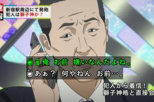 いぬやしき9話「新宿の人」ネタバレ感想