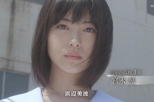 咲Saki-阿知賀編、宮永照役に浜辺美波