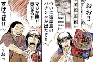 CR彼岸島広告漫画