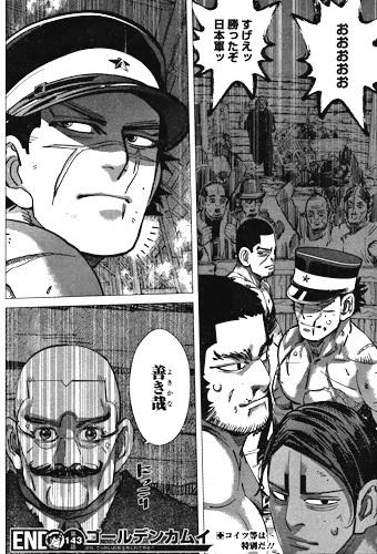 ゴールデンカムイ144話へ 日本チーム勝利