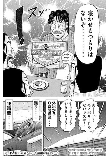hantyou21-17112701.jpg
