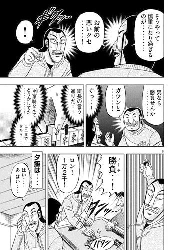 hantyou21-17112708.jpg