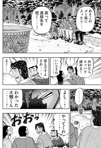 ハンチョウ22話 木村さん大判焼きの店員に恋をする